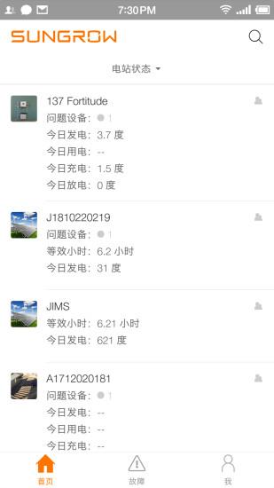 阳光云 V2.1.6.2021090601 安卓版截图3