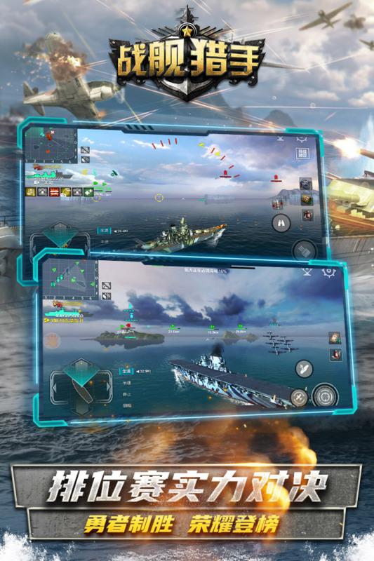 战舰猎手腾讯版 V1.19.8 安卓版截图3