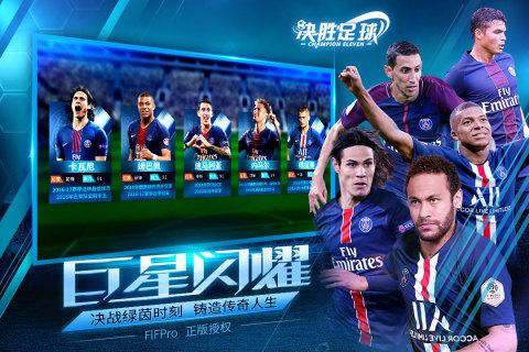 决胜足球九游版 V1.3.4 安卓版截图3