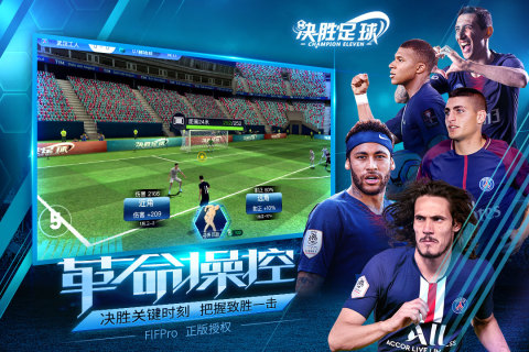 决胜足球单机版 V1.3.4 安卓版截图2