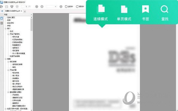 极快PDF阅读器