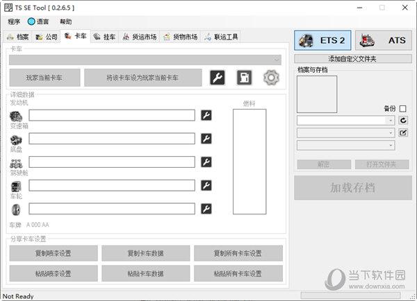 TS SE Tool存档修改器