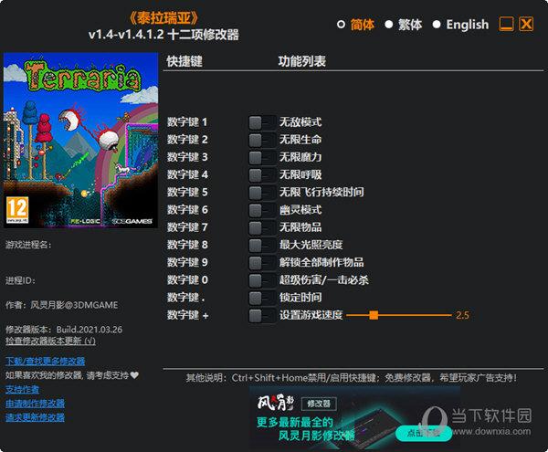 泰拉瑞亚1.4修改器风灵月影