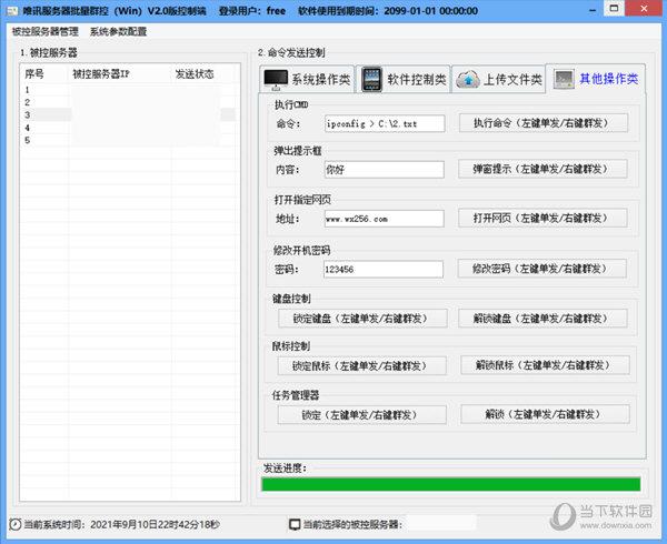 唯讯服务器批量群控软件