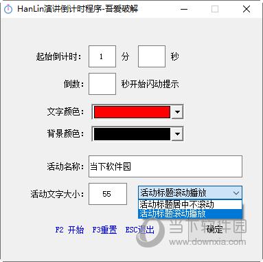 HanLin演讲倒计时程序