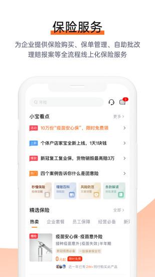 平安企业宝 V2.18.6 安卓版截图2