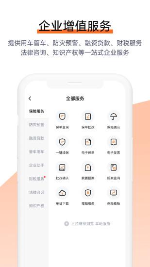 平安企业宝 V2.18.6 安卓版截图3