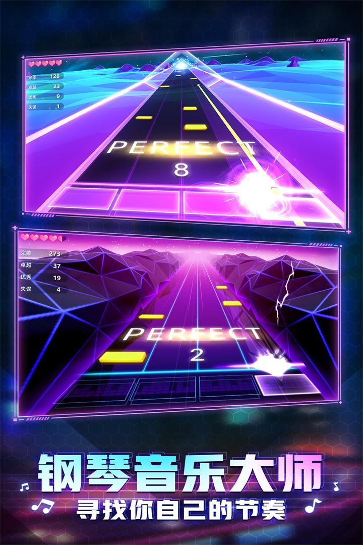 钢琴音乐大师 V1.01 安卓版截图4