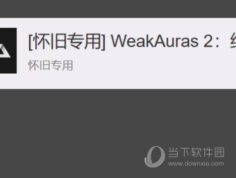 weakauras2下载