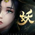 五行降妖师 V1.0 安卓版