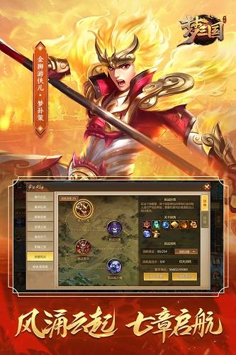 梦三国 V4.7 安卓版截图3