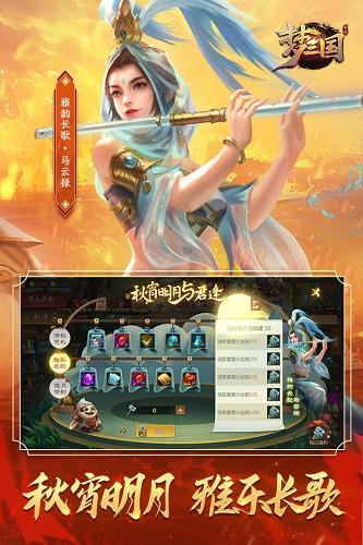 梦三国 V4.7 安卓版截图4