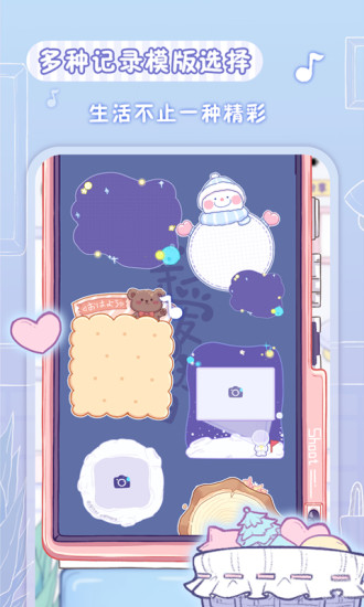 亲爱的冰箱 V2.0.1 安卓版截图2
