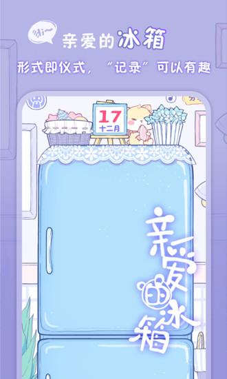 亲爱的冰箱 V2.0.1 安卓版截图4