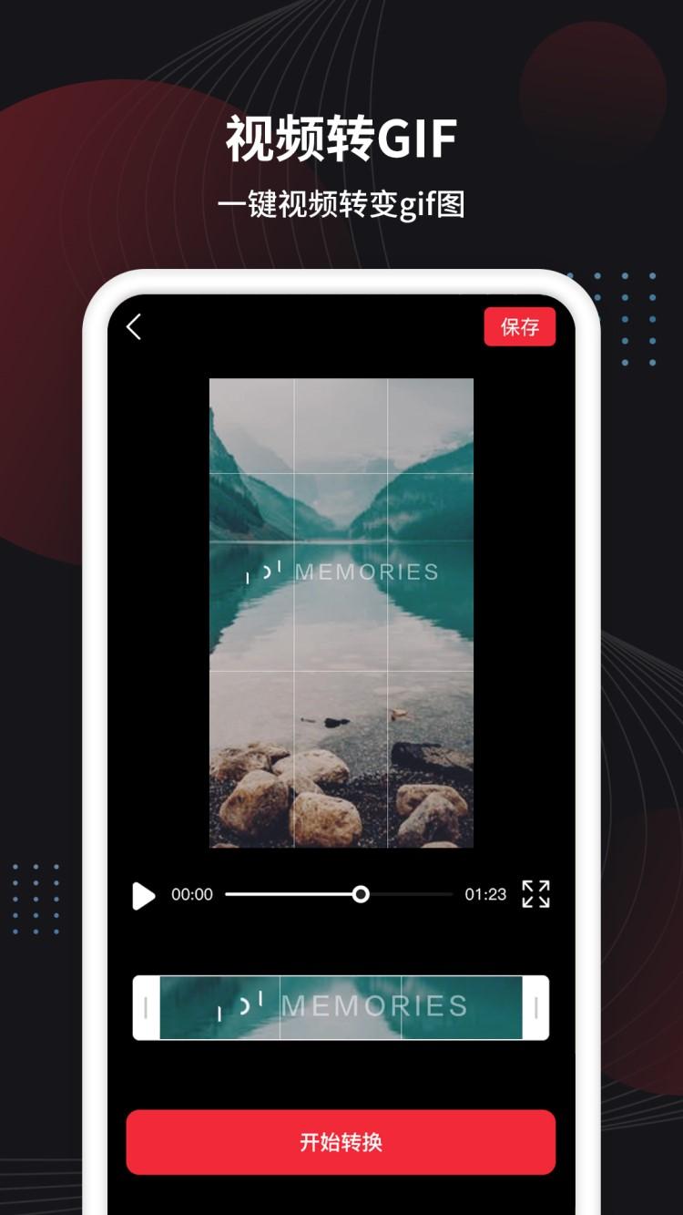 制作视频王 V1.0.6 安卓版截图4