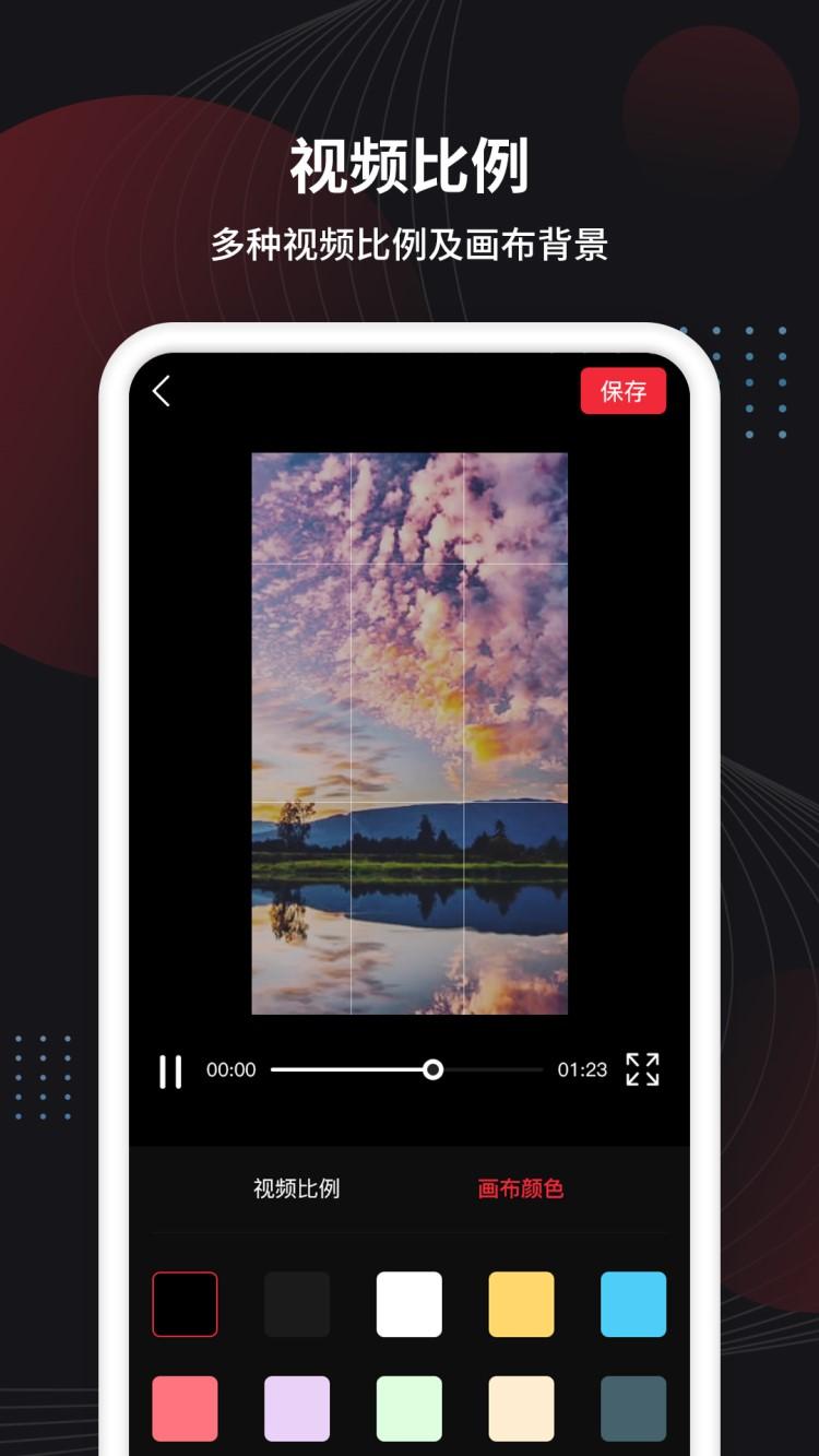 制作视频王 V1.0.6 安卓版截图5