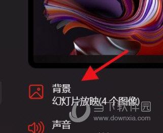 Windows11怎么设置桌面背景