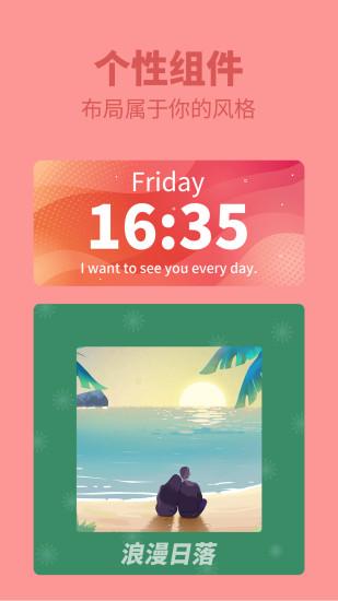 美美小组件 V1.0.2 安卓版截图1