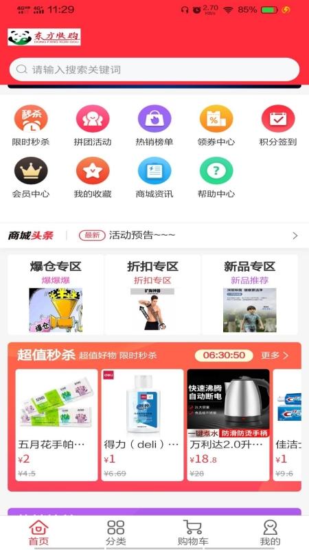 东方快购 V2.4 安卓版截图1