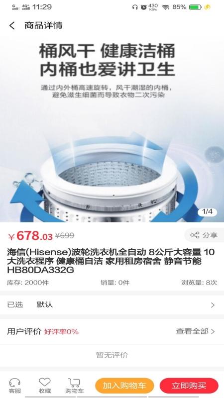 东方快购 V2.4 安卓版截图2