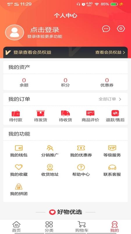 东方快购 V2.4 安卓版截图3