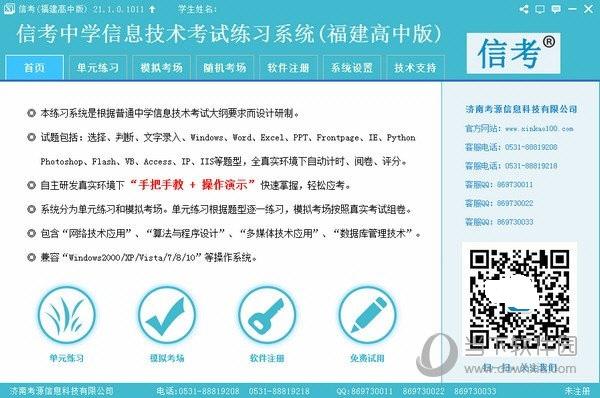 信考中学信息技术考试练习系统福建高中版