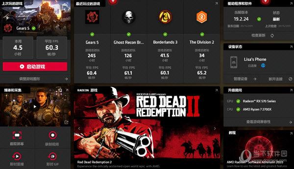 AMD网吧专用显卡驱动