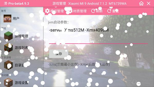 我的世界boat启动器澪Pro V4.9.3 安卓版截图3