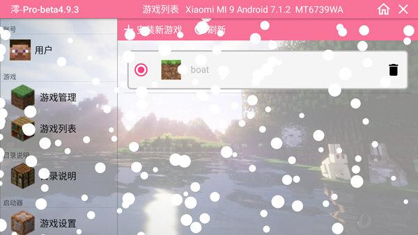 我的世界boat启动器澪Pro V4.9.3 安卓版截图2