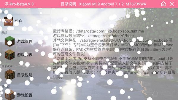 我的世界boat启动器澪Pro V4.9.3 安卓版截图1