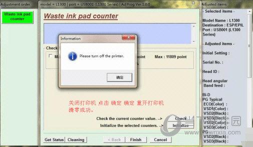 爱普生l4160废墨清零软件下载