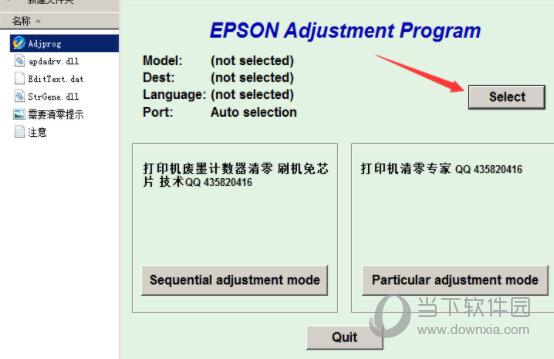 爱普生p50清零软件下载