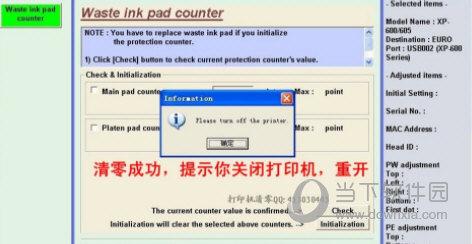 爱普生r2000清零软件免费下载