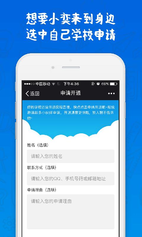 奕报告 V4.2.0 安卓版截图3