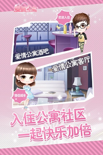 爱情公寓九游版 V1.9.2 安卓版截图5