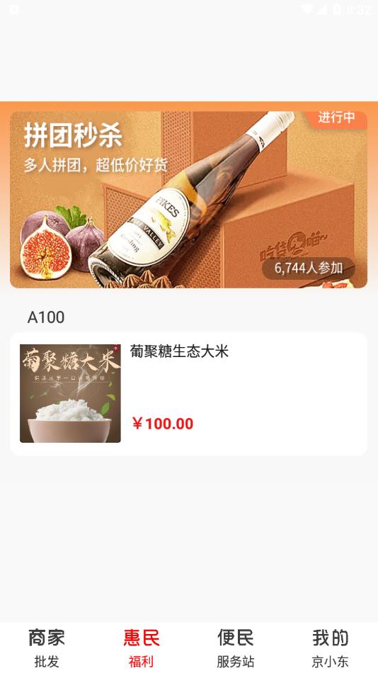 京小东 V2.3 安卓版截图2