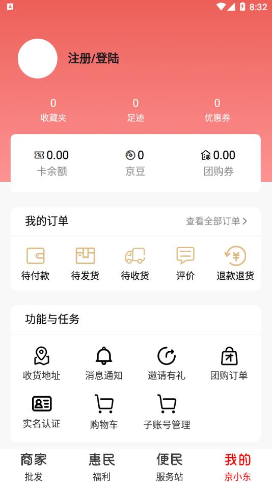 京小东 V2.3 安卓版截图4
