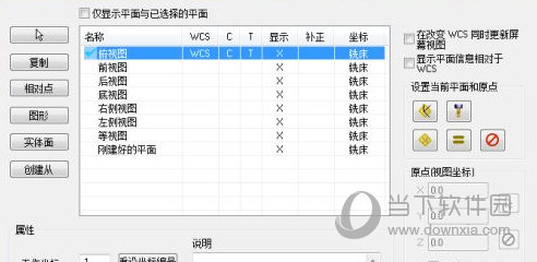 Mastercam X9软件