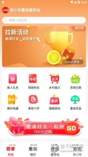 京小东app