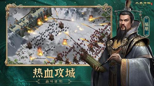 大秦帝国之帝国烽烟百度版 V9.4.0 安卓版截图1