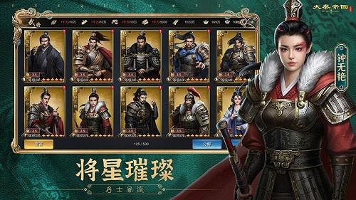 大秦帝国之帝国烽烟百度版 V9.4.0 安卓版截图2