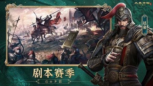 大秦帝国之帝国烽烟百度版 V9.4.0 安卓版截图5