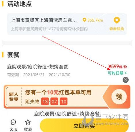 麦淘亲子app下载