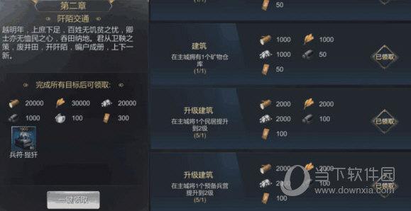 大秦帝国之帝国烽烟vivo版