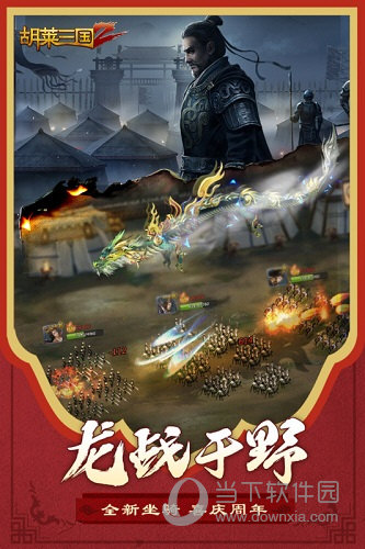 胡莱三国2小y版
