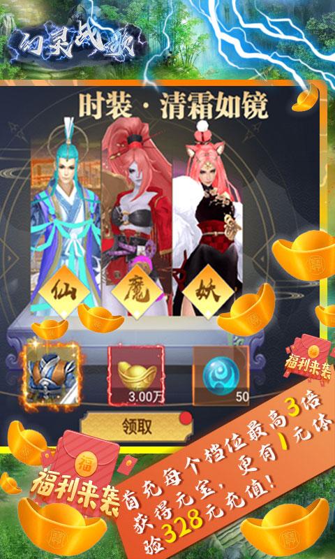幻灵战歌飞升版 V1.0.0 安卓版截图4