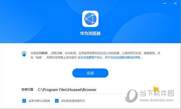 华为浏览器windows桌面正式版