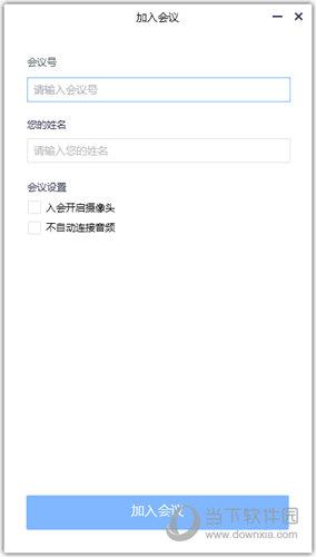 腾讯会议xp系统32位下载