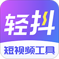 轻抖pc版 V1.3.7 最新版