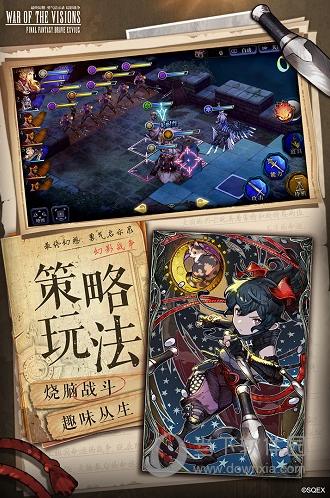 最终幻想勇气启示录幻影战争测试服